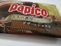 パピコ「デザートショコラ」は飲むチョコレート。コスパ良過ぎて笑うレベル。