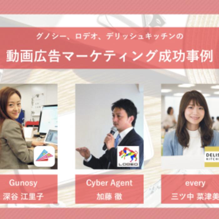 【イベントのお知らせ】LODEO/DelishKitchen/Gunosy3社合同! 動画広告マーケティング活用セミナー