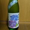 【日本酒の記録】利根錦 純米吟醸原酒 紫陽花