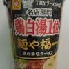 【東洋水産】麺や福一 鶏白湯塩ラーメン  ¥210(税別)