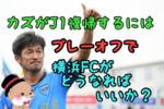 12月2日 三浦知良選手が12年ぶりにJ1に戻ってくるには横浜FCがどうなったらいいか?テレビ放送は?