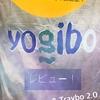 【Yogibo】大きい!くつろげる、今話題の人をダメにするソファーを使ってみた!&組み合わせGoodなアイテム!?