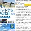 「人生をリセットする海外移住」POD出版のお知らせ