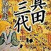2012年読書のまとめ(6月~8月分)