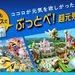 向山雄治の経営上手なリゾート地はここ!夏休みに楽しめるスポット3選!☆彡