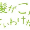 【トンデモ】八木秀次「児童虐待とオスの本能」(『正論』2018年8月号)