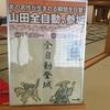 山田全自動さん (浮世絵イラスト 俳画)