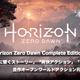 【レビュー】Horizon Zero Dawn Complete Editionの感想・評価|「心に響くストーリー」「爽快アクション」「やりこみ要素」が揃った良作オープンワールドアクションRPG