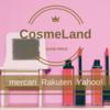 【メルカリ】新品の化粧品がショップで買える!メルカリ公式「コスメランド」の他通販サイトの違いや注意点は?