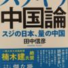 【書評】スッキリ中国論 〜スジの日本、量の中国〜