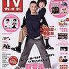 週刊TVガイド 2019年4月26日号 目次