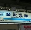 '17 紅葉紀行 横浜・横須賀編