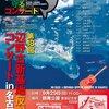2019.9.29(日)平和とジュゴンを守るコンサート 第18回辺野古新基地反対コンサートin名古屋