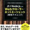 【Node.js】JavaScriptをコマンドプロンプトから実行する方法