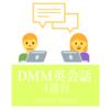 DMM英会話 4週目 レビュー ほぼ1ヶ月!英語スキルはどうなった?