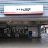 ご報告:9/26(木) | #ひきこもりカフェ・駅ちか!イオンモール堺鉄砲町のフードコート PART-7