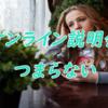 オンライン説明会はつまらん!!!!