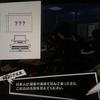 【ペルソナ5】日本人が建築や美術で好んで使ってきた比の名前の答え/5月21日数学の宇佐美の授業編【P5攻略】