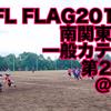 NFL FLAG'18秋 南関東大会一般カテゴリ第2日程@所沢の試合結果と動画(フラッグフットボール)