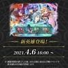 【FEH】新召喚イベント「信頼という名の絆」が来る!