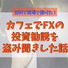 新宿のカフェでFX投資勧誘をやっている若い子の話をコッソリ聞いた話
