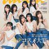 【2/24】anan 3/3号 No.2239(山田涼介/七五三掛龍也/大西流星)