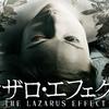 ラザロ・エフェクトの動画フルをU-NEXTで見る|映画