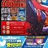 10/22 PX女化 新装 火曜 祝日