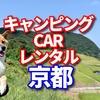 キャンピングカーレンタルが京都でペット可あり|ペット旅行が安い?