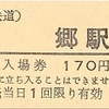 新郷駅 普通入場券