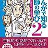 書籍ご紹介: 前田康裕『まんがで知る教師の学び2――アクティブ・ラーニングとは何か』
