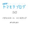NEWヤマモテブログ (49)