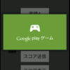 Processing AndroidモードでGoogle Play Game Servicesを利用する