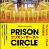 映画プリズンサークル!日本の刑務所に初めてカメラが入った。見どころは