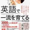 子供といっしょ〜子供も英語学習の超実践書「英語で一流を育てる」