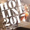 HOTLINE2017 8月20日鹿児島店ショップオーディションレポート!