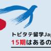 トビタテ留学Japan!大学生コースに15期はあるのか?