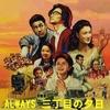 映画『ALWAYS 三丁目の夕日』シリーズ3本が一気に解るネタバレ尽くしです!!