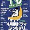 TVstation 2017年5号(2月18日号) 目次