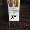 東京都美術館のゴッホ展に行って来ました