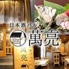 【オススメ5店】大井町・中延・旗の台・戸越・馬込(東京)にある日本酒が人気のお店