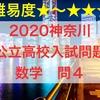 2020神奈川県公立高校入試問題数学解説~問4「関数」~