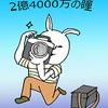 2億4千万の瞳:SONYの新製品・α7R Ⅳ