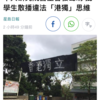 香港 閉ざされた言論の自由と民主化