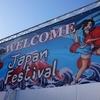 ジャパンフェスティバルが終わりました。