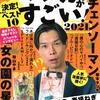 年末の風物詩!コミックランキング「このマンガがすごい!2021」発売!!