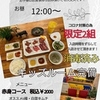 【オススメ5店】伏見桃山・伏見区・京都市郊外(京都)にある韓国料理が人気のお店