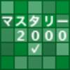 新TOEICテスト 英単語・熟語 マスタリー2000