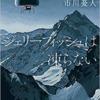 「ジェリーフィッシュは凍らない」 ー市川優人ー 【21世紀の『そして誰もいなくなった』】あらすじ&感想