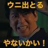 『ウニ出とるやないかい!!』が名言になるグランメゾン東京のすごさ